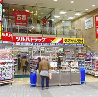 ツルハドラッグ 仙台クリスロード店の写真