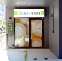 おりーぶ薬局 二日町店の写真