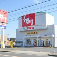 スギ薬局 大東店の写真