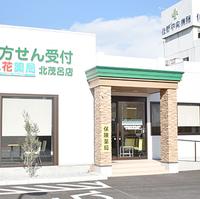 花・花薬局 北茂呂店の写真