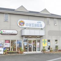 中村五郎薬局の写真
