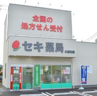 セキ薬局 久喜東店の写真