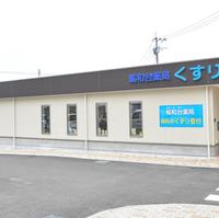 紘和台薬局の写真