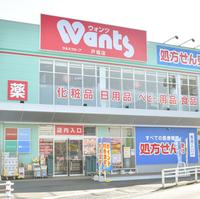 ツルハドラッグ調剤 ウォンツ 戸坂店の写真