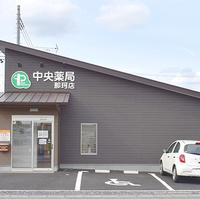 中央薬局 那珂店の写真