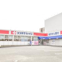 ココカラファイン薬局 波多江店の写真