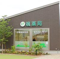 颯薬局の写真