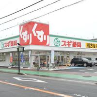 スギ薬局 泉大津東雲店の写真