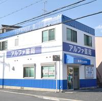 コアラ薬局東山店の写真