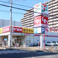 スギ薬局 戸田下前店の写真
