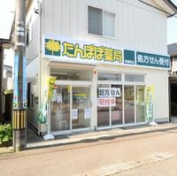 たんぽぽ薬局 常盤町店の写真