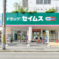 ドラッグセイムス 堺東湊店の写真