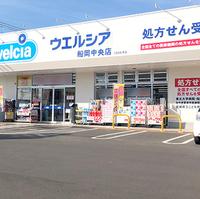 ウエルシア薬局 船岡中央店の写真