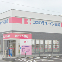 ココカラファイン薬局 芳賀日赤病院前店の写真