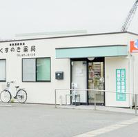 くすのき薬局の写真
