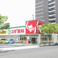 スギ薬局 大津中央店の写真