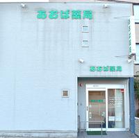 あおば薬局 中川原店の写真