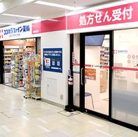 ココカラファイン薬局 JR垂水駅店の写真