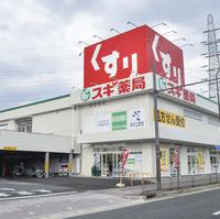 スギ薬局 新金岡店の写真