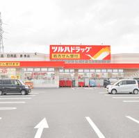調剤薬局ツルハドラッグ石巻広渕店の写真