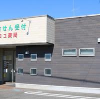 ココ薬局の写真