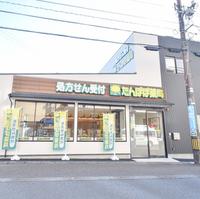 たんぽぽ薬局 滑川店の写真