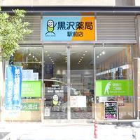 黒沢薬局 駅前店の写真