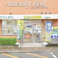 たんぽぽ薬局 八尾店の写真