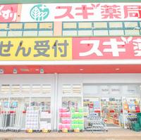 スギ薬局 ワイプラザ福井店の写真