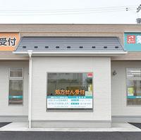 薬局アポック 高萩旭ヶ丘店の写真