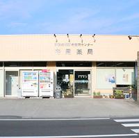 寺尾薬局の写真