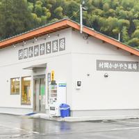村岡かがやき薬局の写真