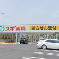 スギ薬局 網干和久店の写真