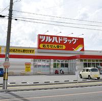 調剤薬局ツルハドラッグ甲府千塚店の写真