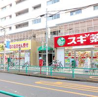 スギ薬局 中野南台店の写真