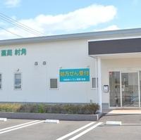 トロン薬局・村角の写真