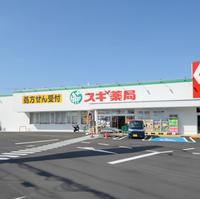 スギ薬局 明石魚住店の写真