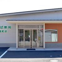 あおば薬局 田原町店の写真