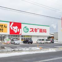 スギ薬局 敦賀病院前店の写真
