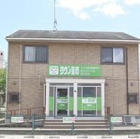 タウン薬局 本郷店の写真