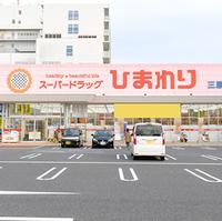 ひまわり 三原南店の写真