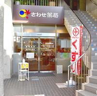 さわせ薬局 松浦公園店の写真