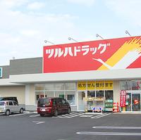 ツルハドラッグ調剤 宇都宮白沢店の写真