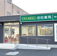 池田薬局鶴ヶ島店の写真