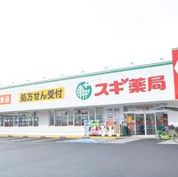 スギ薬局 深井中町店の写真