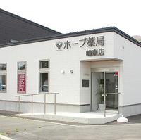 ホープ薬局 嶋南店の写真