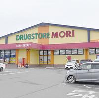 モリ薬局須恵店の写真
