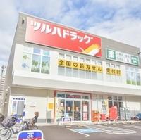 調剤薬局ツルハドラッグ二十人町店の写真