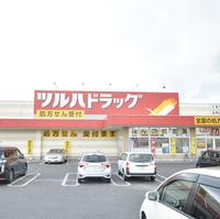 ツルハドラッグ調剤 仙台長町店の写真