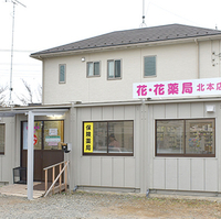 花・花薬局北本店の写真